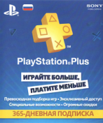 PlayStation Plus 365 дней