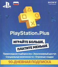 PlayStation Plus 90 дней