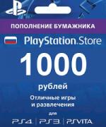 PSN 1000 рублей