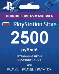 PSN 2500 рублей
