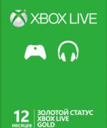 Xbox Live Gold 12 месяцев
