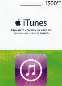 iTUNES GIFT CARD — 1500 рублей