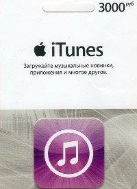 iTUNES GIFT CARD — 3000 рублей