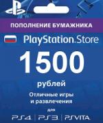 PSN 1500 рублей