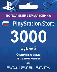 PSN 3000 рублей