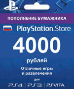 PSN 4000 рублей