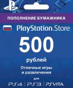 PSN 500 рублей