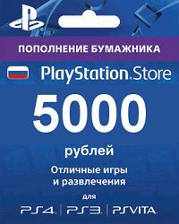 PSN 5000 рублей