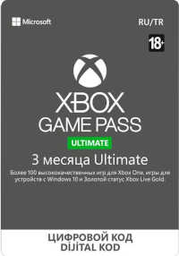 Xbox Game Pass Ultimate 3 месяца